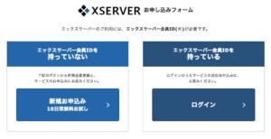 エックスサーバーの申し込み方法 新規お申し込み