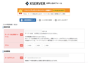 エックスサーバーの申し込み方法 お申し込みフォーム入力