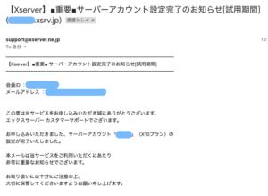 エックスサーバーの申し込み方法 メール確認