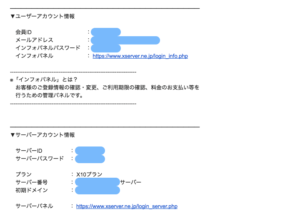 エックスサーバーの申し込み方法 アカウント情報確認