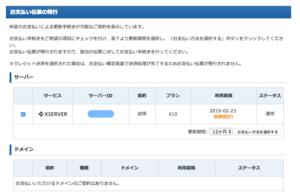 キャンペーンドメインの取得方法 サーバー使用期間選定