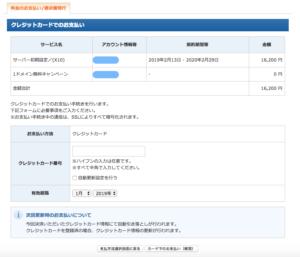 エックスサーバーのサーバー代 クレジットカード情報を入力
