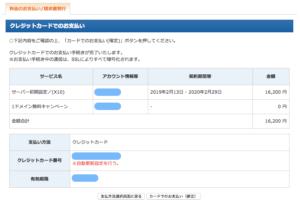 エックスサーバーのサーバー代 入力したクレジットカード情報を確認