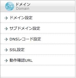 SSL設定 メニューを選択