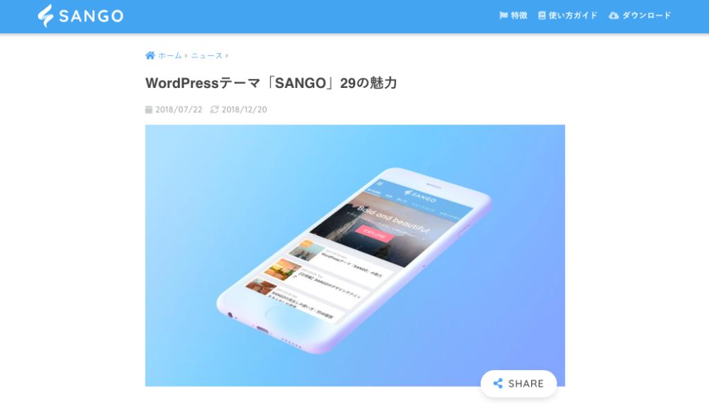 おすすめWordPressテーマ:「SANGO」