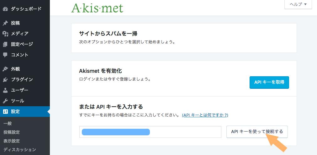 「APIキーを使って接続する」ボタンをクリック