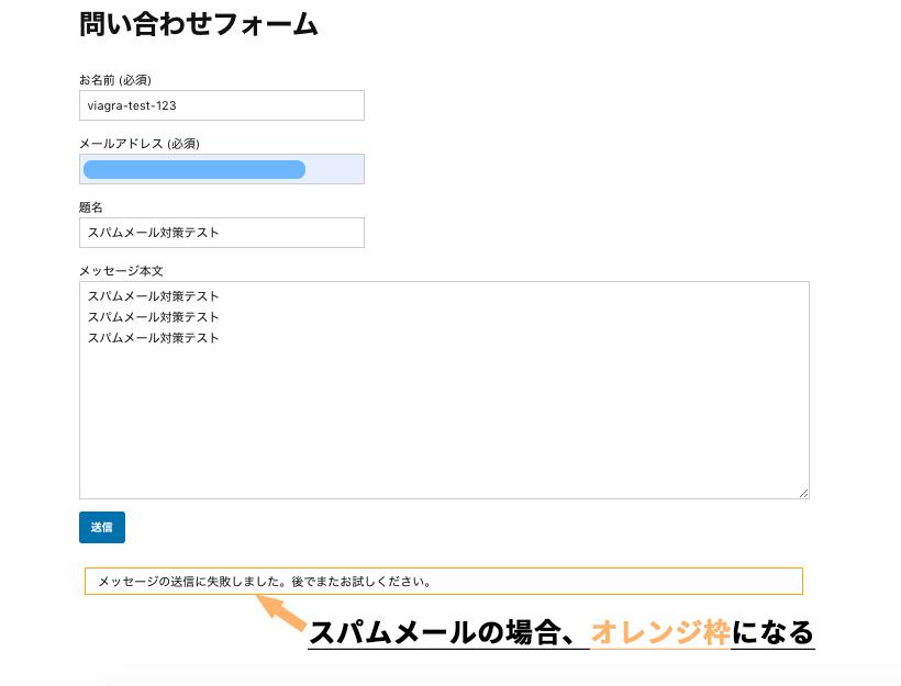Akismetのスパムメール対策機能のスパムメール判断図