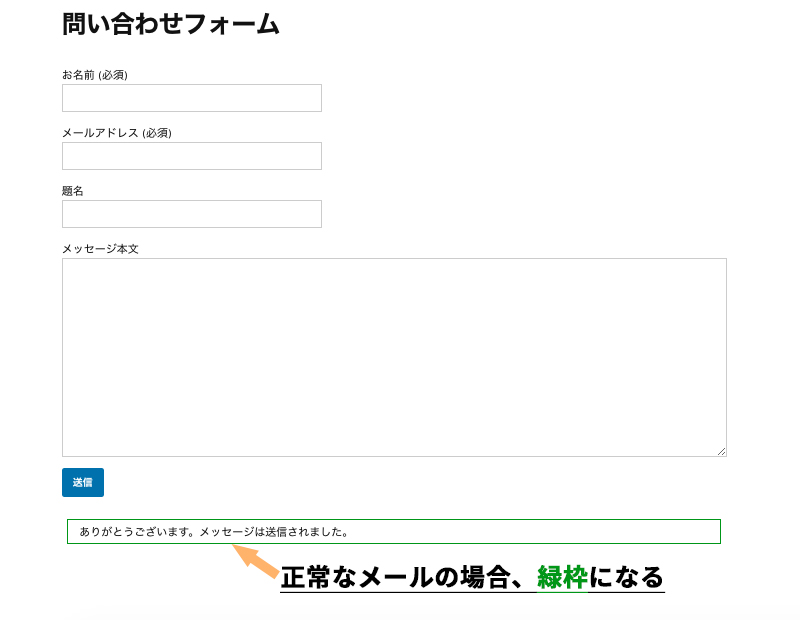 Akismetのスパムメール対策機能の正常なメール判断図