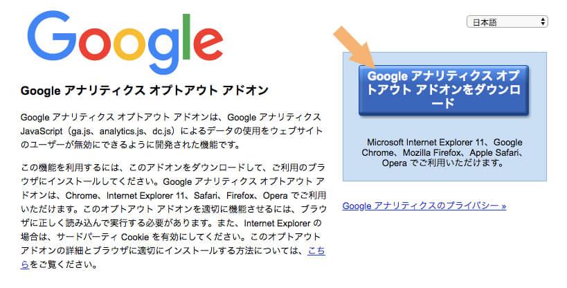 「Googleアナリティクス オプトアウト アドオン」をダウンロードする