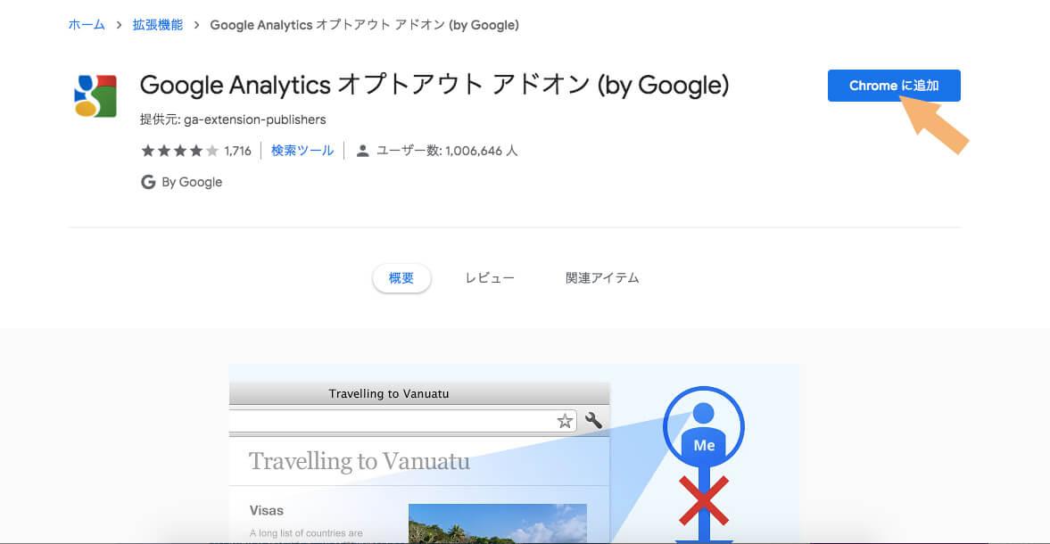 「Chromeに追加」ボタンをクリックする