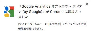「Google Analytics オプトアウト アドオンがChromeに追加されました」とポップアップが出る