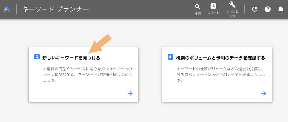 キーワードプランナーの「新しいキーワードを見つける」をクリック
