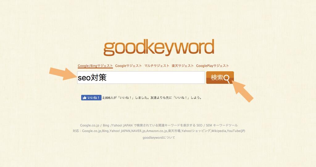 「goodkeyword」の検索窓で、「seo対策」と入力し、「検索」ボタンをクリック