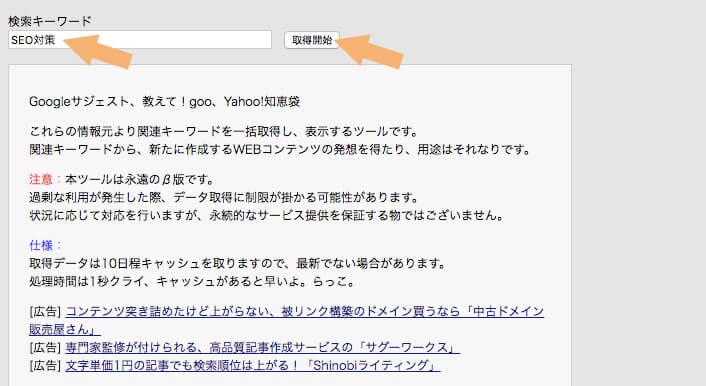 「関連キーワード取得ツール(仮名・β版)」の検索窓で、「SEO対策」と入力し、「取得開始」ボタンをクリック