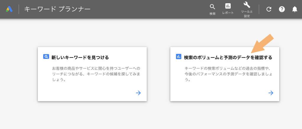 「キーワードプランナー」の「検索のボリュームと予測のデータを確認する」をクリック