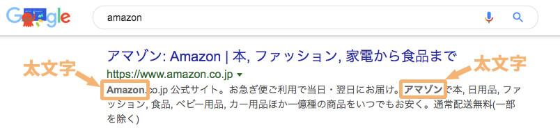 太文字のmeta description