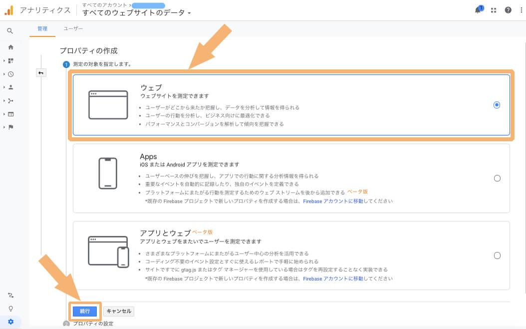 手順3. 測定対象は、選択されている「ウェブ」のままで、続行ボタンをクリックします