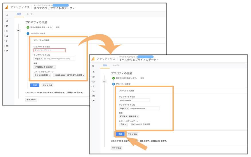 手順4. プロパティの詳細情報を設定し、作成ボタンをクリックします