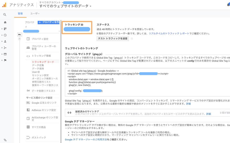 手順5. トラッキングIDが確認できるページが表示されるので、追加したサイトに貼り付けて完了です