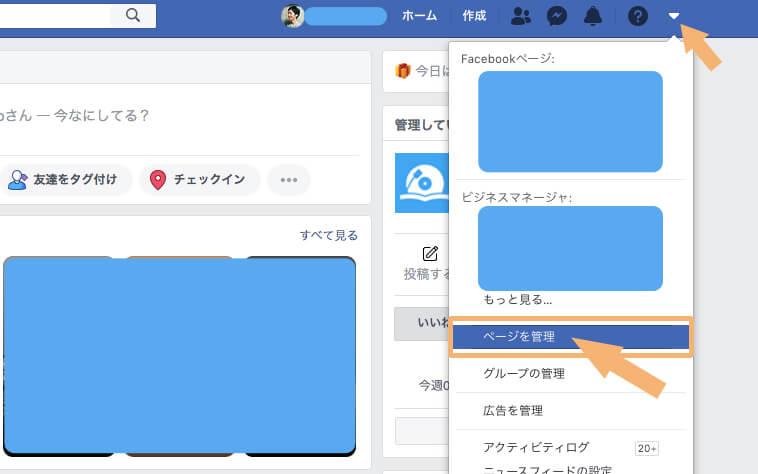 Facebookページを作る1
