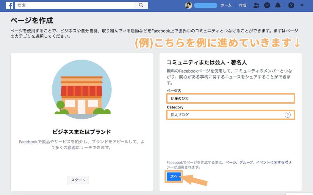 Facebookページを作る4