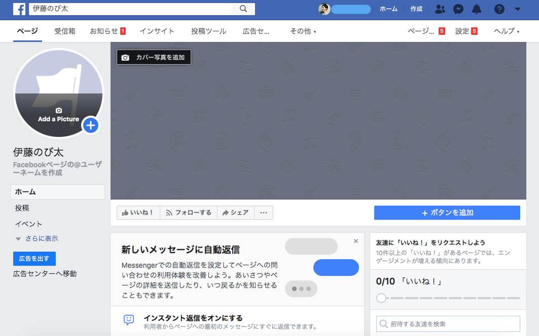 Facebookページを作る6