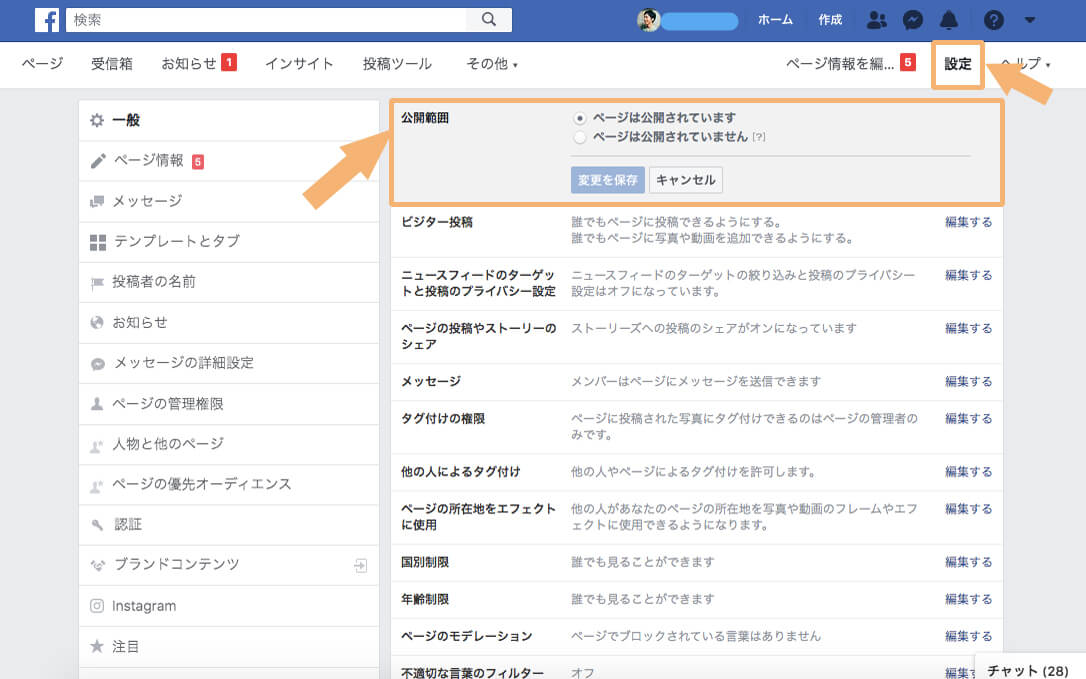 Facebookページを非公開にする