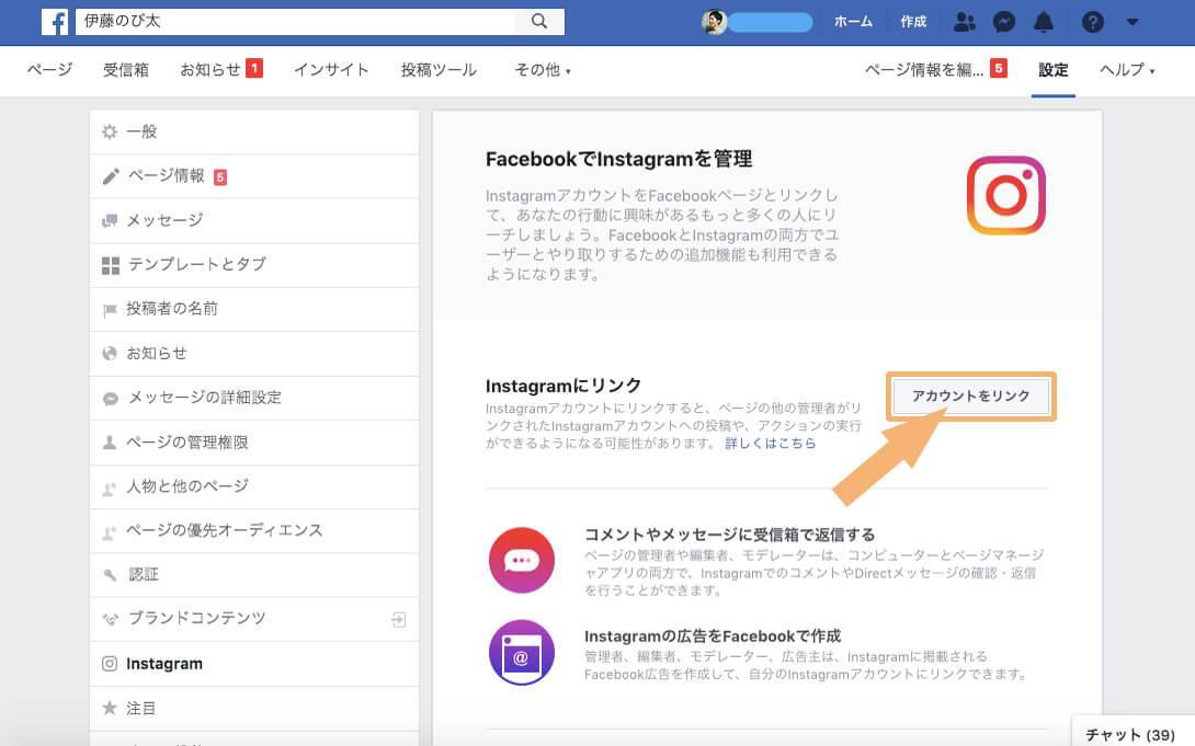 インスタグラムのアカウントをFacebookページにリンクする2
