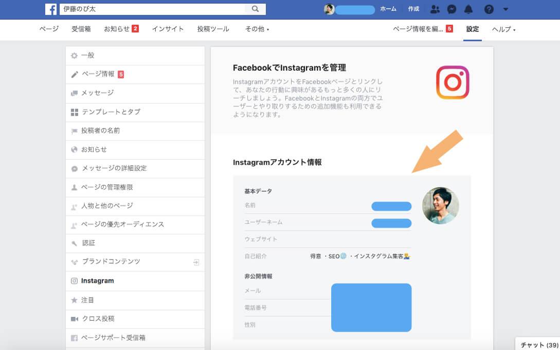 インスタグラムのアカウントをFacebookページにリンクする4