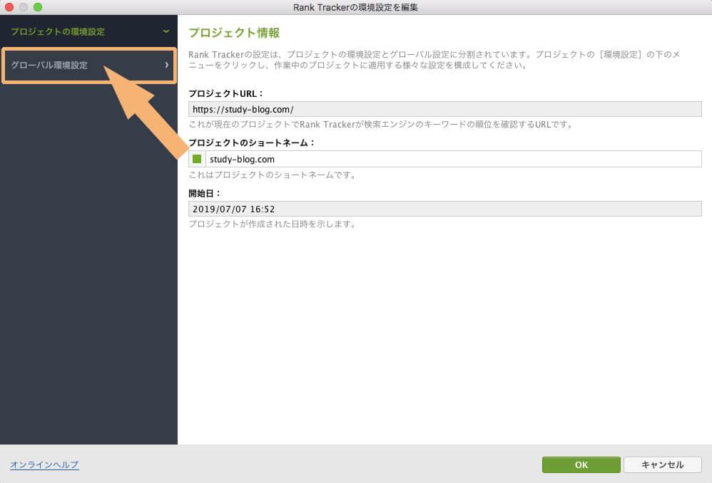 Rank Trackerの環境設定を編集画面が出るので、その左列にあるグローバル環境設定をクリック