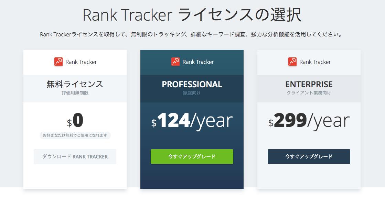 RankTrackerの価格