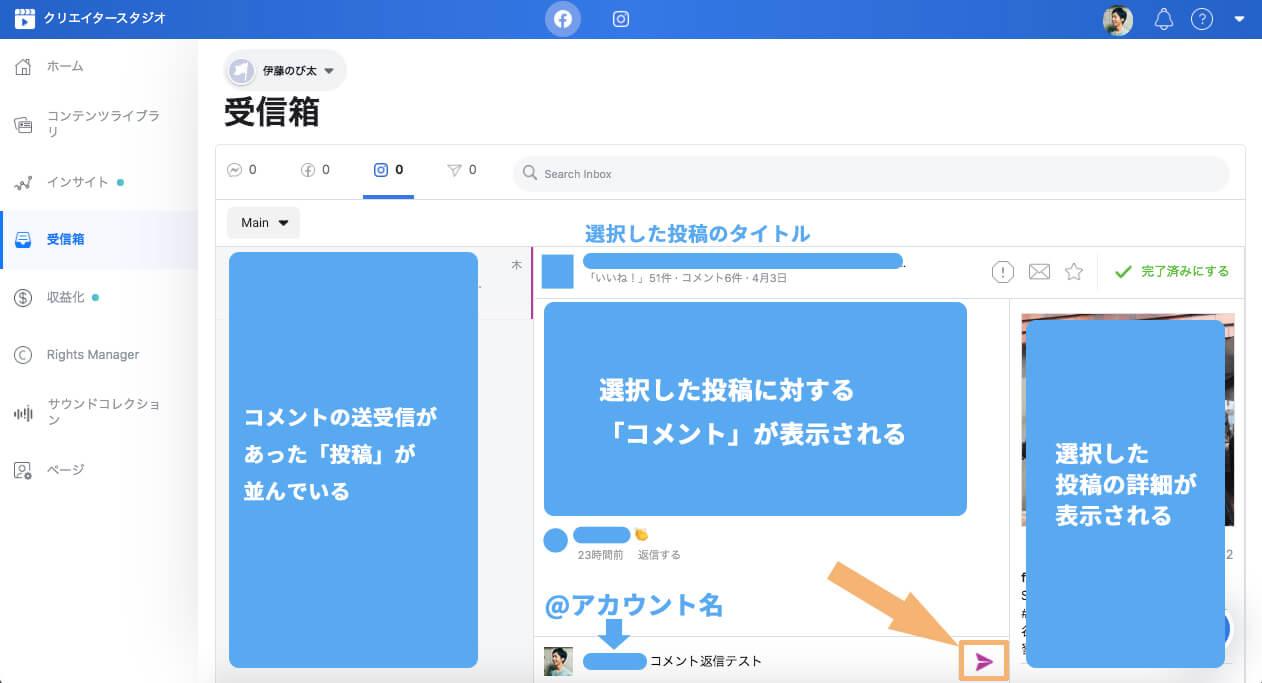 コメント枠右側のDMのマーク(紙飛行機のようなマーク)をクリックすると、コメントが送信されます