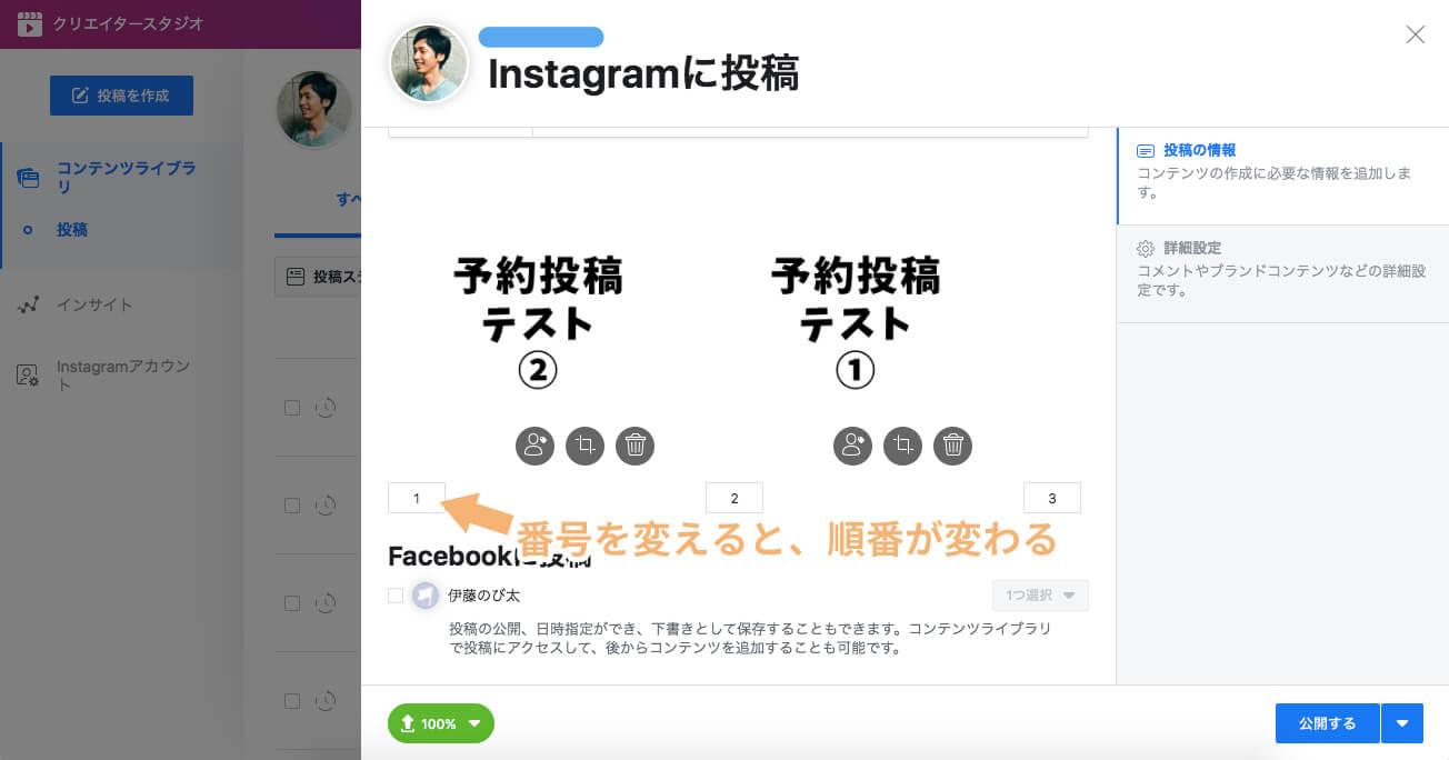 画像の順番を変更したい場合は、画像左下の番号を修正する