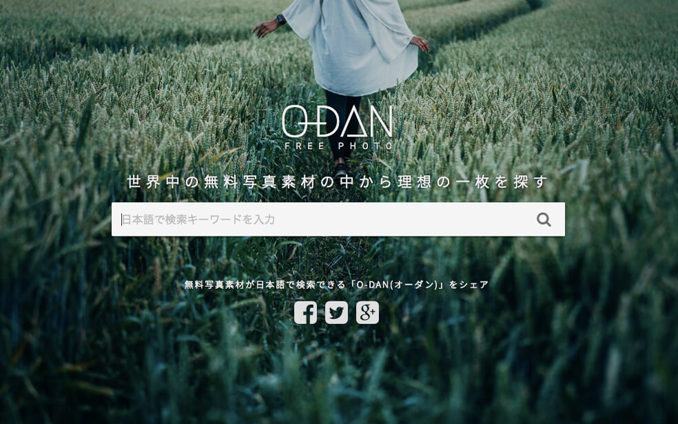 フリー画像素材:O-DAN
