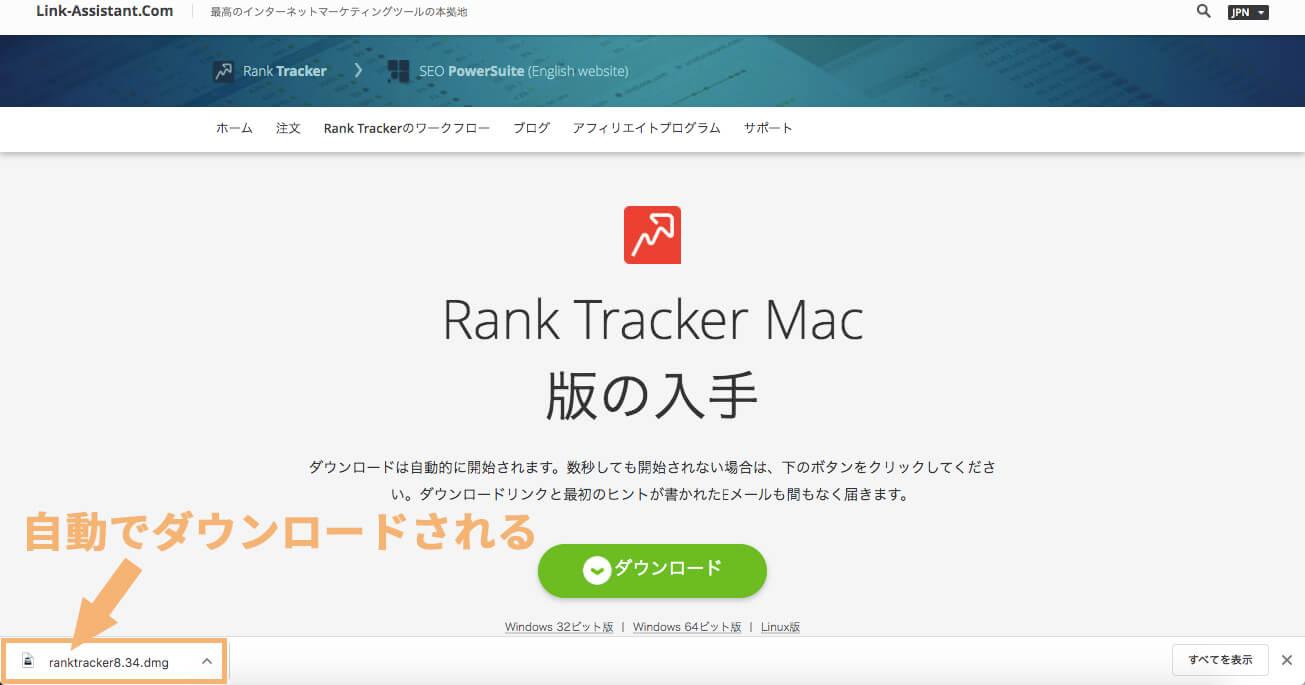RankTrackerのファイルは自動でダウンロードされる