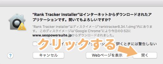 Rank Trackerのインストーラを開くをクリック