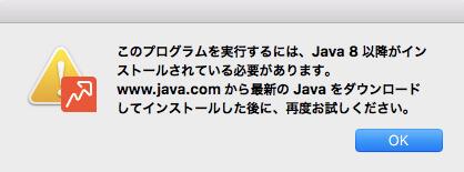 Javaのインストールが必要