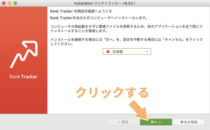 Rank Trackerの言語を日本語にしたら次へをクリックする