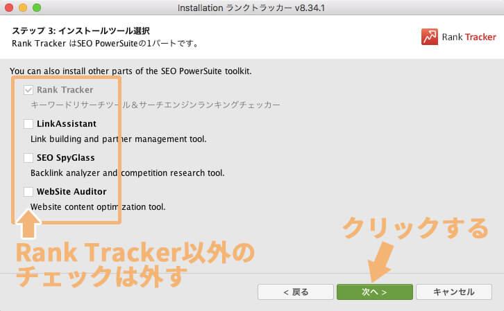 Rank Tracker以外のツールのチェックは外して、次へをクリックする