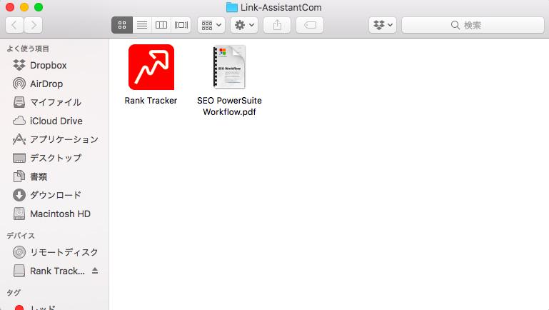 Rank Trackerのアプリケーションフォルダ