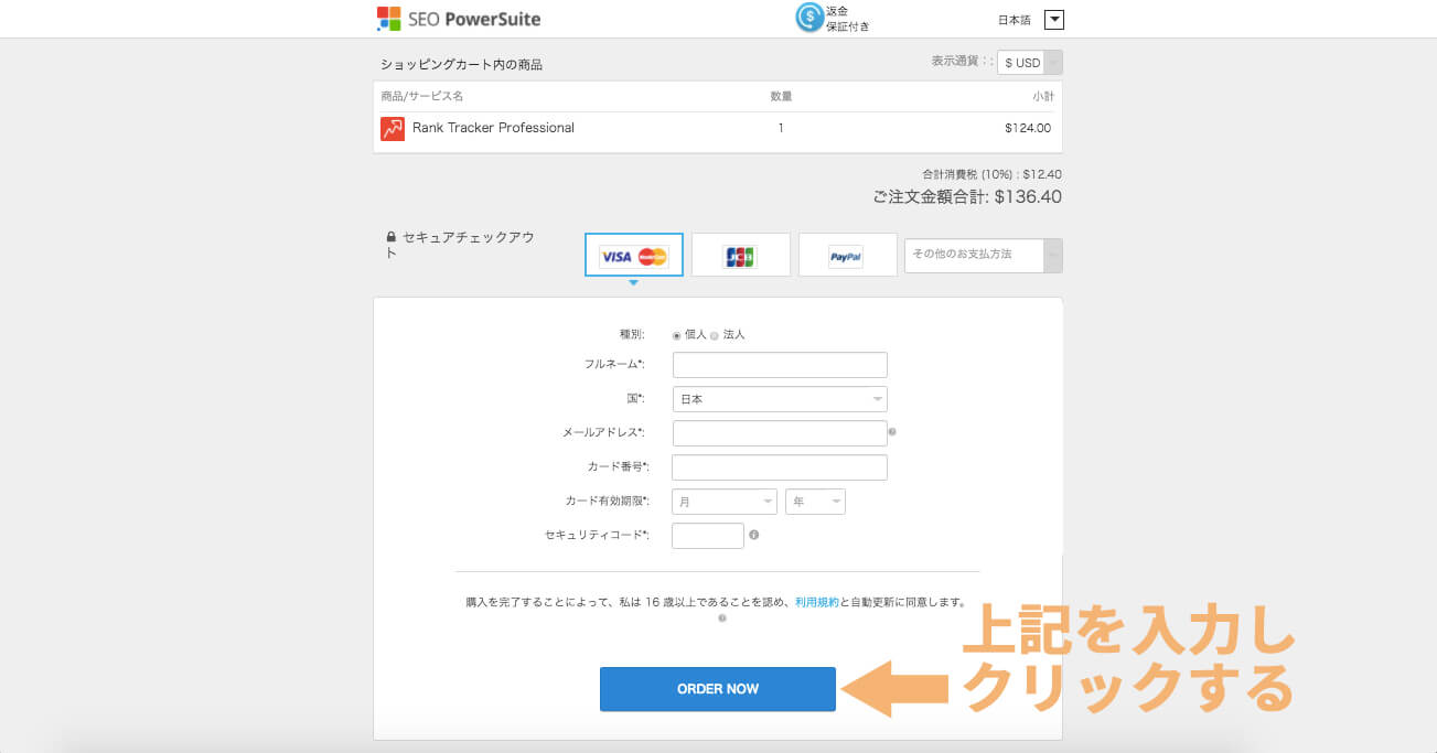 Rank Trackerのライセンスのお支払い画面