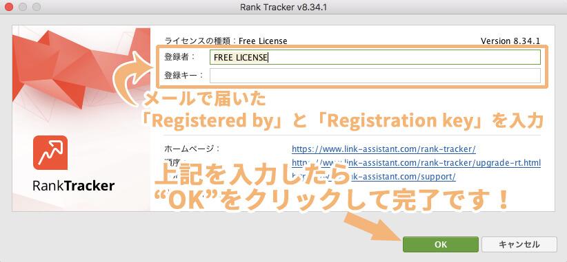 Rank Trackerのライセンス情報を入力しOKをクリックして完了