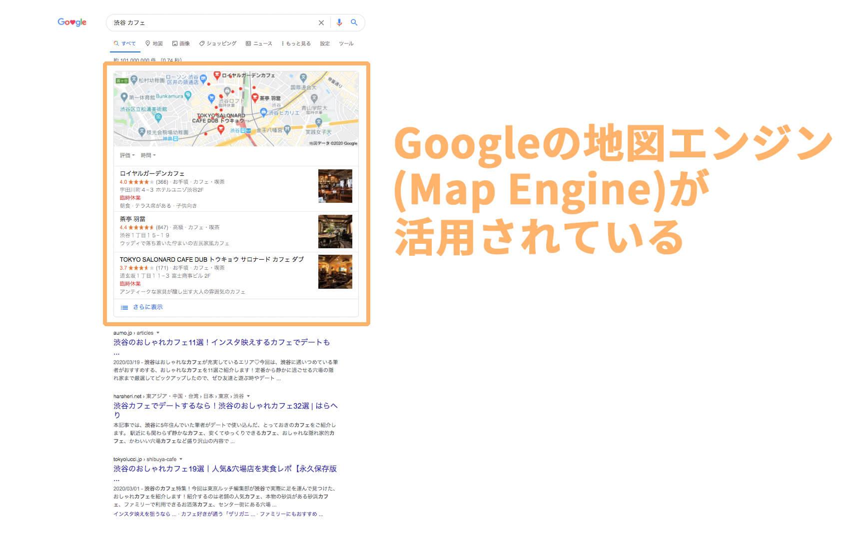 Googleでローカル検索をすると上部にマップ情報が表示される