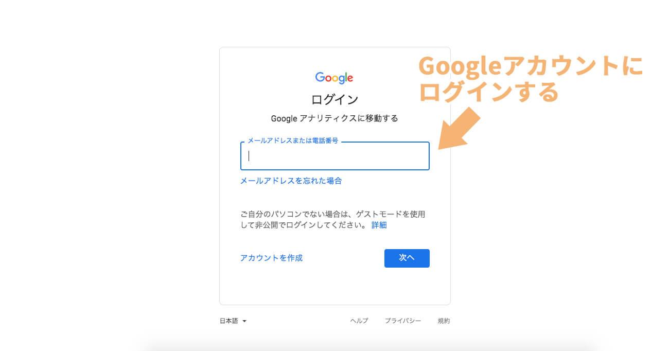 Googleアカウントにログインする