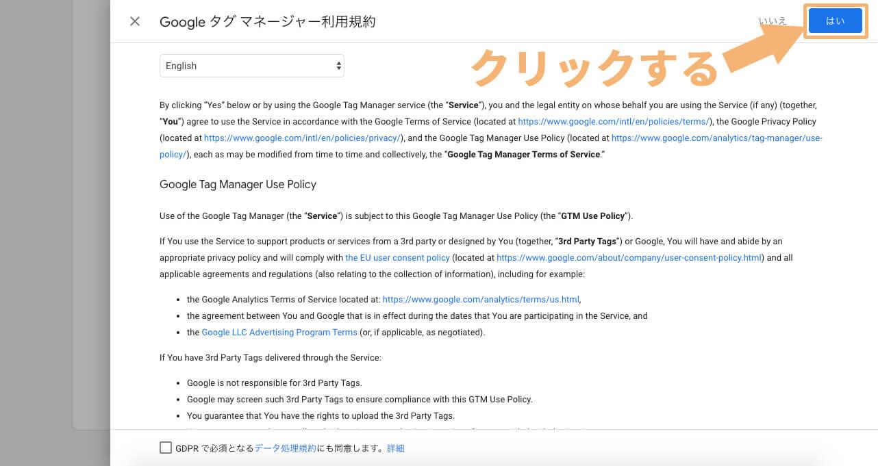 Googleタグマネージャーの利用規約に同意する