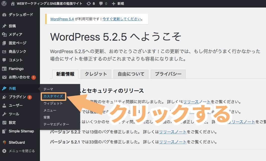 WordPressで外観のカスタマイズをクリックする