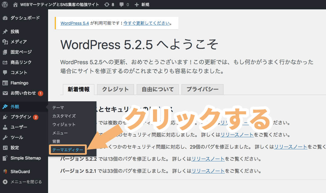 WordPressで外観のテーマエディターをクリックする