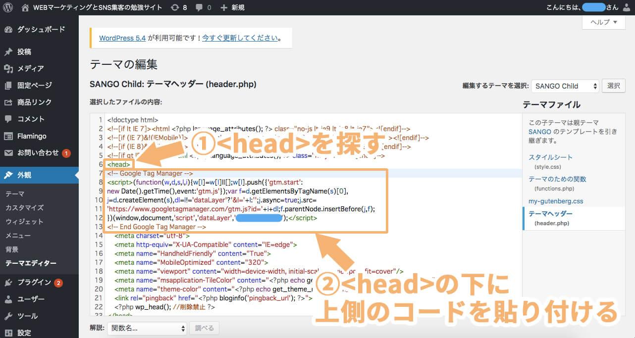 <head>を探して、<head>の下にGoogleタグマネージャーの上側にあったコードを貼り付ける