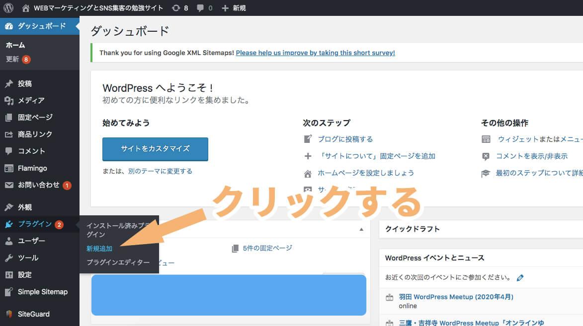 WordPressのプラグインの新規追加をクリックする