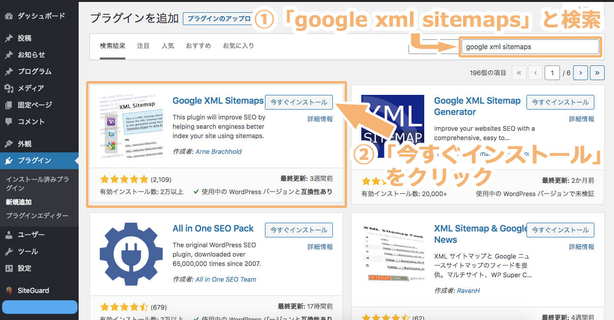 Google XML Sitemapsのプラグインをインストールする